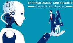 """Technological Singularity : จะเกิดอะไรขึ้น เมื่อ """"สมองกล"""" ฉลาดกว่า """"สมองคน"""""""