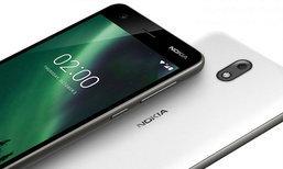 หลุดรหัสมือถือ 2 รุ่นจาก Nokia เตรียมจ่อคิวขายในรัสเซีย
