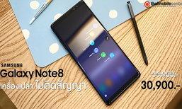Samsung Galaxy Note 8 เครื่องเปล่าราคาใหม่ ลดเหลือ 30,900 บาท ไม่ต้องติดสัญญา ไม่ต้องมีเงื่อนไข