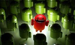 มัลแวร์ชนิดใหม่มีเป้าหมายโจมตีผู้ใช้ Android และระบบสกุลเงินดิจิตอล