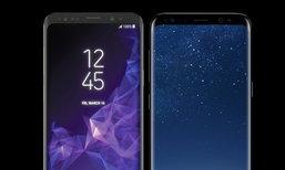 เทียบกันชัด ๆ Samsung Galaxy S9 vs Samsung Galaxy S8 รุ่นไหนมีพื้นที่ในการแสดงผลมากกว่ากัน