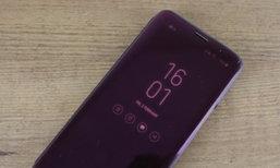 ชมภาพเคสใหม่ของ Samsung Galaxy S9 และ S9+ ที่รุ่นเดิมสามารถใส่ได้พอดี