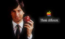 [ลือ] Apple อาจจะกลับมาใช้เครื่องหมายทางการค้าแบบหลากสี