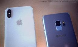 เมื่อ iPhone X ท้าชน Samsung Galaxy S9 (3D)