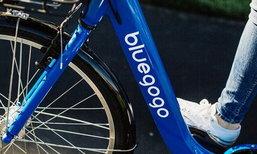 Bluegogo บริการให้เช่าจักรยานอันดับต้นๆ ในจีน ประกาศปิดกิจการ!