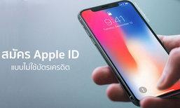 [Tip & Trick] วิธีการสมัคร Apple ID แบบไม่ใช้บัตรเครดิต แบบละเอียด!