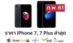 ราคา iPhone 7 (ไอโฟน 7) ล่าสุดจาก Apple, True, AIS, Dtac ประจำเดือน ก.พ. 61