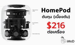 HomePod อาจมีต้นทุน $216 สร้างกำไรต่อเครื่องได้น้อยกว่า Google Home