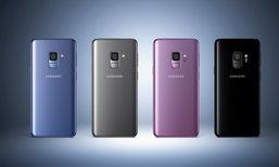 สรุป 8 สิ่งที่คุณจะได้เจอใน Samsung Galaxy S9 และ Samsung Galaxy S9+