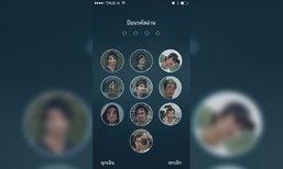 วิธีเปลี่ยนปุ่มตัวเลขหน้า Lock Screen บน iPhone เป็นรูปต่าง ๆ ตามที่ต้องการ (Wallpaper)