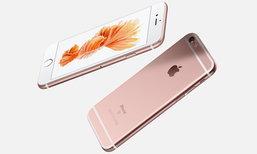 สรุปราคา iPhone 6S / iPhone 6S Plus เครื่องศูนย์ เครื่องหิ้ว