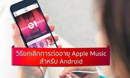 วิธียกเลิกการต่ออายุ Apple Music สำหรับ Android หลังทดลองใช้ฟรี 3 เดือน
