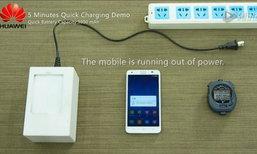 Huawei โชว์ระบบชาร์จไฟเร็วปานสายฟ้า ชาร์จถึง 48% ในเวลา 5 นาที