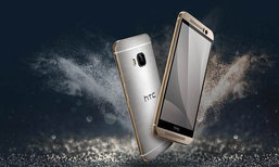 HTC เปิดตัว One M9s แม้สเปคจะกลาง ๆ แต่รูปร่างเหมือนตัวท็อปทุกประการ