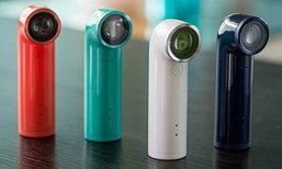 อยากได้ไหมเมื่อ HTC Re ลดเหลือ 50 เหรียญ แต่ขายในสหรัฐฯเท่านั้น