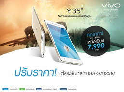 vivo Smartphone ประกาศปรับลดราคา vivo Y35