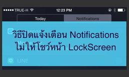 ส่วนตัวมากขึ้น! วิธีปิดแจ้งเตือนหน้า LockScreen ใครก็อ่านไม่ได้ถ้าไม่ใช่เจ้าของเครื่อง