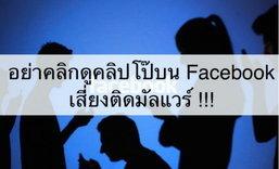 อย่าคลิกดูคลิปโป๊บน Facebook เสี่ยงติดมัลแวร์ !!!
