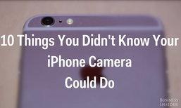 10 สูตรลับของกล้อง iPhone ที่บางตัวคุณอาจยังไม่เคยใช้งาน