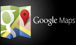Google Maps for Android เตรียมอัพเดตใหม่เพิ่ม Driving Mode แค่ขับรถอยู่ก็รู้ว่าจะไปที่ไหน