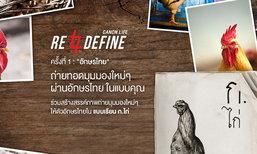 """ร่วมถ่ายทอดคำนิยามให้ตัวอักษรไทยกับแคมเปญ CanonLife Redefine ครั้งที่ 1: """"อักษรไทย"""""""