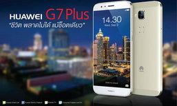 Huawei G7 Plus โชว์เหนือด้วย Finger Scan ที่ปลดล็อคเครื่องได้ในเวลาเพียง 0.5 วินาที