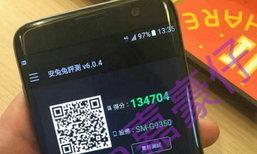 ภาพหลุดจริงเครื่องจริงพร้อมผลการทดสอบ Antutu ใน Galaxy S7 edge แรงไหมล่ะ