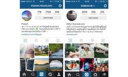 Instagram  เปิดให้เล่นหลาย ๆ บัญชีได้แล้วทั้งบน Android และ iOS