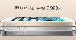 iPhone 5s ลดจัดหนัก! ตัดราคามากกว่าครึ่ง ซื้อได้ถูกสุดเพียง 7,900 บาท กับโปรโมชั่นสุดคุ้ม