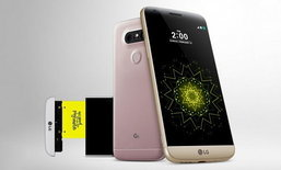 LG G5 เปิดตัวแล้ว เพิ่มความสนุกบนมือถือรุ่นท็อปกันเถอะ