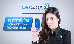 ดีแทคเปิดตัว WiFi Calling รายแรกในไทย  ให้คุณโทรออกผ่าน WiFi ได้ทั่วโลก