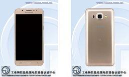 หลุดภาพตัวเครื่อง Samsung Galaxy J5 และ J7 2016 จะมาพร้อมกับ Laser Focus