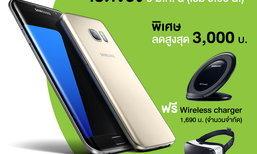เอไอเอส เปิดให้จอง Samsung Galaxy S7 edge / S7 พร้อมโปรฯ แรงสะท้านกว่าใคร ลดค่าเครื่องทันที 3,000 บ
