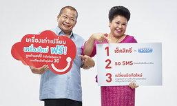 ดีแทค แจกมือถือ 3G ฟรีสำหรับผู้ใช้บริการมือถือเติมเงิน
