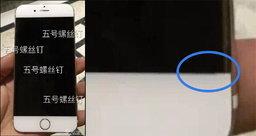 หลุดภาพ iPhone 7 คราวนี้จริงหรือมั่วอีก?