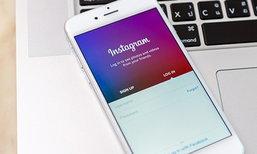 แบรนด์ต้องรู้! 5 เคล็ดลับเพื่อการปรับตัวในวันที่ Instagram เริ่มใช้อัลกอริทึม