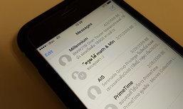 [How-To] วิธีคืนพื้นที่ของ iPhone และ iPad ด้วยการตั้งให้ลบข้อความอัตโนมัติ