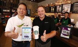 """เอไอเอส เปิดตัว """"AIS SUPER WiFi ที่ร้านสตาร์บัคส์"""" พร้อมให้บริการทุกสาขา ทั่วประเทศ"""