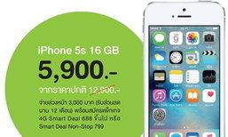 โปรโมชั่นพิเศษจัดหนัก!! ลด แลก แจก แถม ในงาน Thailand Mobile Expo 2016 Hi End