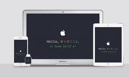 Apple อาจจะไม่เปิดตัว Hardware ในงาน WWDC 2016