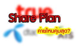สำรวจโปรโมชั่น Share Plan ค่ายไหนคุ้มค่ากับการเสียเงินที่สุด