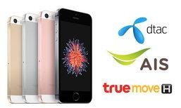 ส่องโปรโมชั่น iPhone SE ประจำต้นเดือนกรกฎาคม 2559