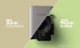 เผยโฆษณา Samsung PowerBank ชาร์จไฟเร็ว แค่ถึง 10 นาทีคุณทำอะไรได้บนมือถือ
