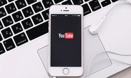 [iOS Tips] วิธีการฟังเพลงจาก YouTube ไปพร้อม ๆ กับการใช้งานแอปพลิเคชันอื่นในเวลาเดียวกัน