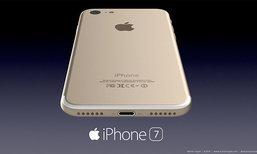 รวมมิตรข้อมูลที่ต้องรู้ ถ้าต้องการจะเป็นเจ้าของ iPhone 7 ใหม่