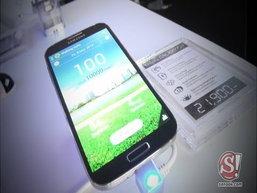 เปิดตัว Samsung Galaxy S4