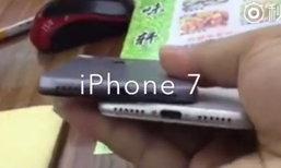 หลุดคลิปโชว์รูปร่างเครื่องของ iPhone 7 ยืนยันแล้ว ไม่มีช่องเสียบหูฟังแน่นอน