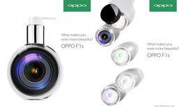 คนรัก Selfie เตรียมรอ OPPO F1s มาครบทั้งกล้องหน้า 16 ล้านพิกเซล และระบบสแกนลายนิ้วมือ
