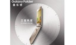 หลุดภาพ Samsung Galaxy Folder 2 มือถือ Android ฝาพับรุ่นใหม่