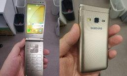 ยลโฉม Samsung Galaxy Folder 2 มือถือฝาพับรุ่นใหม่ทั้งเครื่อง